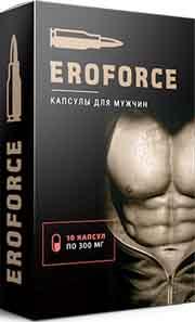 капсулы EroForce улучшают длительность любовного акта и уменьшают количество недовольных женщин